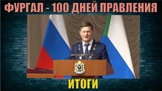 ФУРГАЛ - 100 ДНЕЙ ПРАВЛЕНИЯ, ИТОГИ