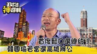 《政治神邏輯》首度鬆口選總統!韓國瑜起手式 若當選高雄辦公