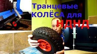 Транцевые колеса для нднд своими руками
