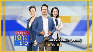 เนชั่นเจาะข่าว | 4 มิ.ย.63 | FULL | NationTV22