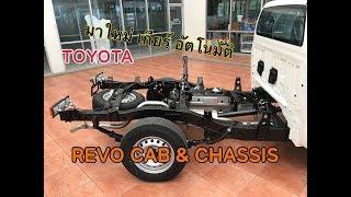 แนะนำ TOYOTA HILUX REVO CAB&CHASSIS AT6 ใหม่ 4K