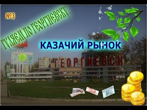 Гуляем по Георгиевску ||Казачий рынок Цены на продукты в России