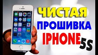 Как прошить телефон IPHONE 5S A1533 начисто