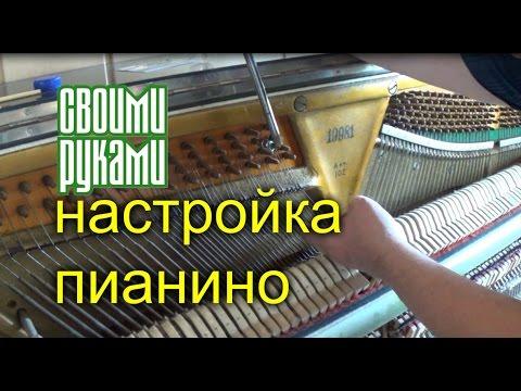 Настройка пианино на слух. Своими руками.
