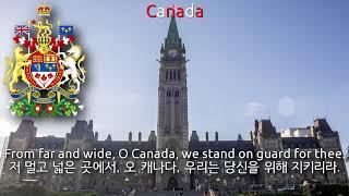 National Anthem of Canada - O, Canada (canada anthem, 캐나다의 국가)