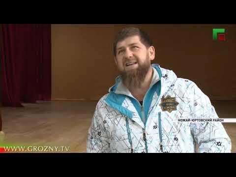 Рамзан Кадыров проинспектировал дом культуры в селе Беной