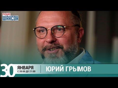Юрий Грымов в гостях у Ксении Стриж («Стриж-Тайм», Радио Шансон)