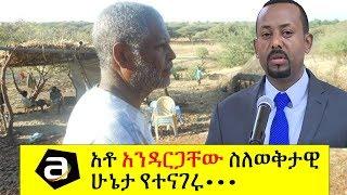 Ethiopia -Ethiopia - አዲስ፤ አቶ አንዳርጋቸው ጽጌ በኢትዮጵያ ወቃታዊ ጉዳዮች የሰጡት ቃለ ምልልስ