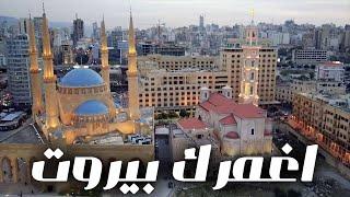 تحميل و مشاهدة رضا - اغمرك بيروت ( كليب 2020 | Rida - Oghmorek Beirut MP3