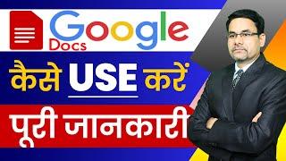 How to use Google DOCS tool   Use of Google docs tool tutorial in hindi   Google docs kaise use kare