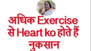अधिक Exercise से Heart ko होते हैं नुकसान/Kundalini Jagran