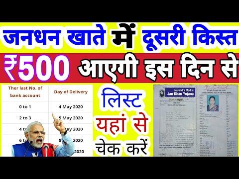 जनधन खाते में दूसरी किस्त आएगी ₹500 इस दिन से लिस्ट यहां से चेक करें| jandhan khate Mein dusri kist