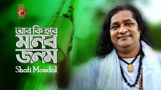 Exclusive   Shofi Mondol   শফি মন্ডল   Helay Helay   Folk Song   lalon  shah geeti   bd lalon band