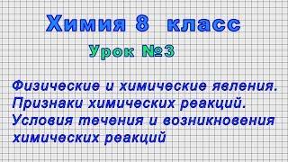 Химия 8 класс Урок 3 - Физические и химические явления. Признаки химических реакций.