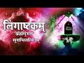 Morning Shiv  Bhajan ||  Lingashtakam ॥ ब्रह्ममुरारि सुरार्चित लिंगम ॥ Shivratri Special#AmbeyBhakti