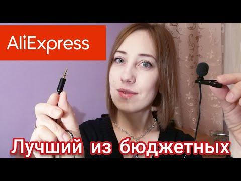 МИКРОФОН ПЕТЛИЧНЫЙ С АЛИЭКСПРЕСС