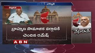 ABN Special Story Over Karnataka Assembly Speaker Ramesh Kumar | ABN Telugu