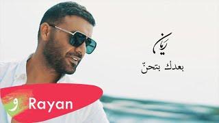 Rayan - Baadak Bithen [Official Music Video] (2021) / ريان - بعدك بتحن تحميل MP3