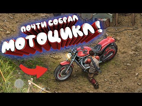 Быстрый способ собрать мотоцикл   Крутые ивенты   Dark Days: Зомби выживание