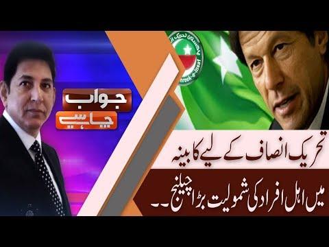 Jawab Chahye | Will PTI set an example of good Governance ? | 9 August 2018 | 92NewsHD