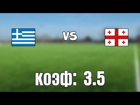 ГРЕЦИЯ - ГРУЗИЯ 1-1+++ 31.3.2021 21:45 /ОТБОР К ЧМ 2022/Ставки и прогнозы на футбол.