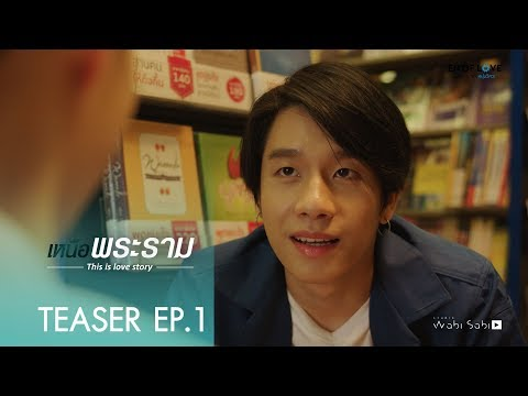 Spot Teaser This Is Love Story เหน อพระราม Ep 1 En Of Love ร กว นๆของหน มว ศวะ Bl Drama Amino