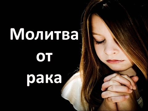 Молитва от ведьмы