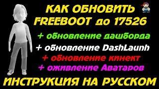 Как обновить xbox 360 freeboot - обновление дашборда, оживление аватаров