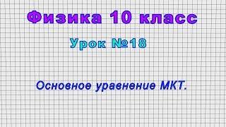 Физика 10 класс Урок 18 - Основное уравнение МКТ.