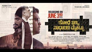 Godhi Banna Sadharna Mykattu | Official Trailer | Anant Nag | Rakshit Shetty | Sruthi Hariharan