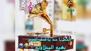 اغاني طرب MP3 بهيه المحلاويه /الحنه يا حنه يا قطر الندى /علي الحساني تحميل MP3