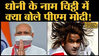 MS Dhoni ने PM Narendra Modi Tribute Letter पर क्या जवाब दिया  Dhoni Retires
