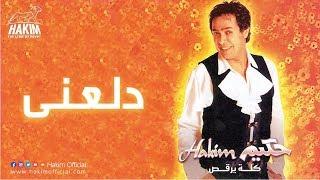 تحميل اغاني Hakim - Dala'ney | حكيم - دلعني MP3