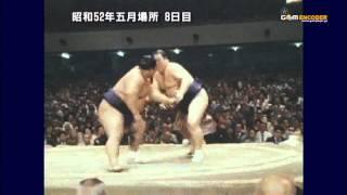 北の湖vs黒姫山昭和52年五月場所