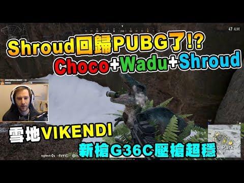 Shroud回歸 PUBG最美雪天地圖和Chocotaco Wadu來大屠殺