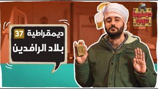 ديستوبيا عربي – الموسم الرابع – حلقة 1 – ديمقراطية بلاد الرافدين