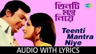 Teenti Mantra Niye with lyrics   Shyamal Mitra   - YouTube