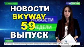 🎥 Новости SkyWay. Инвестиции Новый транспорт. New Transportation Investments