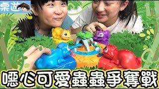 【桌遊】4人對戰!蜥蜴搶食物[NyoNyoTV妞妞TV玩具]