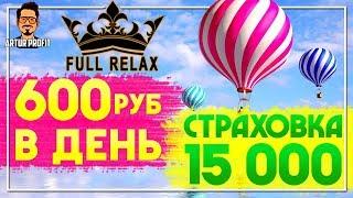Как зарабатывать в интернете по 600 рублей в день на пассиве? Проект #full-relax.com / #ArturProfit