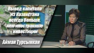 Вывод капитала из Казахстана всегда больше, чем иностранные инвестиции