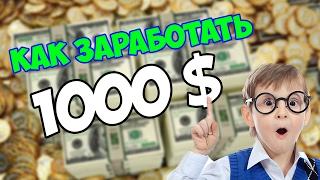 КАК ЗАРАБОТАТЬ ШКОЛЬНИКУ 1000 $  БЕЗ ВЛОЖЕНИЙ В 2017 ГОДУ !?