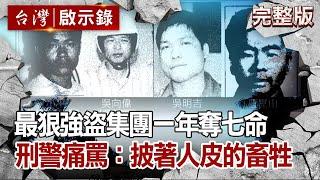 【台灣啟示錄】最狠強盜集團一年奪七命 刑警痛罵:披著人皮的畜牲