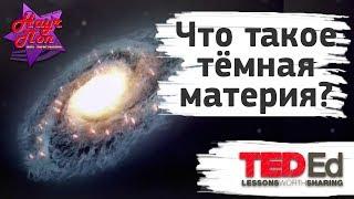 Что такое тёмная материя и зачем она нужна?