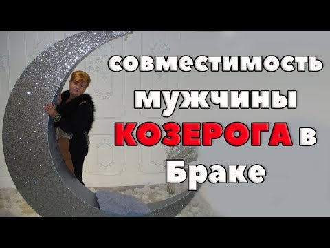 Гороскоп совместимости мужчина дева женщина рыба