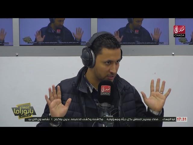 فيديو … شاهد القاء المثير للجدل بين محمد زيان  و كريم حضري   في #بانوراما_المساء على #شدى