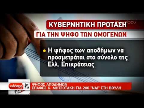 Εντείνονται οι διεργασίες για την ψήφο των αποδήμων – Επαφές πολιτικών αρχηγών | 07/10/2019 | ΕΡΤ