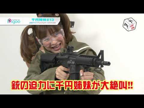【声優動画】エアガンを乱射する赤崎千夏と米澤円wwwwww