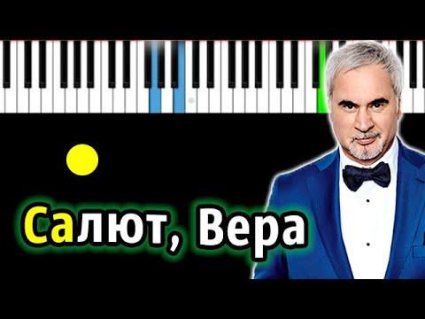 Валерий Меладзе - Салют, Вера | Piano_Tutorial | Разбор | КАРАОКЕ | НОТЫ + MIDI