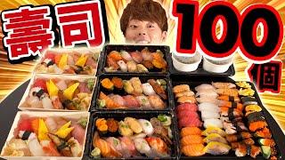 【犒賞自己大胃王】挑戰吃100個壽司!爭鮮、普通、2000元...吃遍各種壽司好滿足